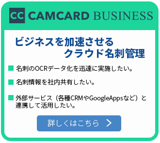 CAMCARD BUSINESS 特長ページにリンクします。