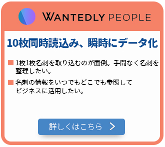 Wantedly People 特長ページにリンクします。