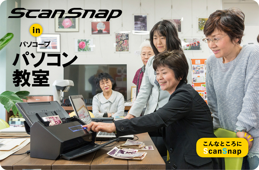 ScanSnap in パソコープ パソコン教室