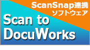 「ScanSnap連携ソフトウェア Scan to DocuWorks」のサイトへリンクします。