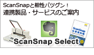 「ScanSnap Select」のサイトへリンクします。