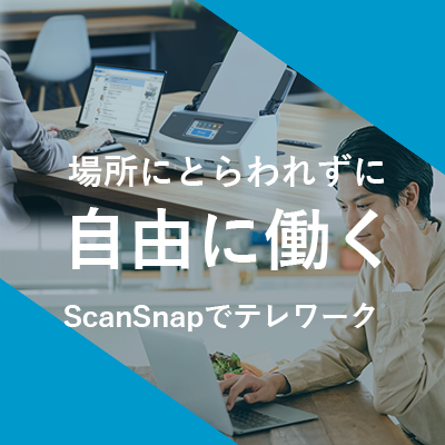 ScanSnapでテレワーク