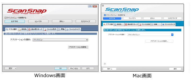 ScanSnap Manager画面